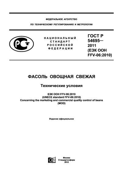 ГОСТ Р 54695-2011 Фасоль овощная свежая. Технические условия