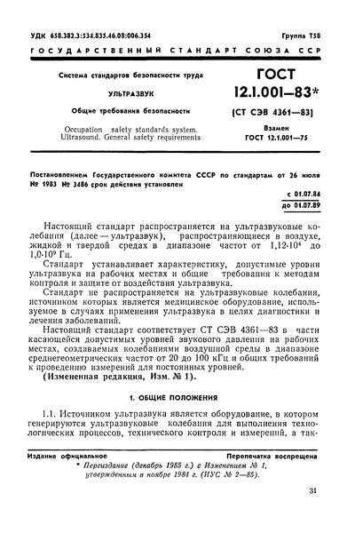 ГОСТ 12.1.001-83 Система стандартов безопасности труда. Ультразвук. Общие требования безопасности
