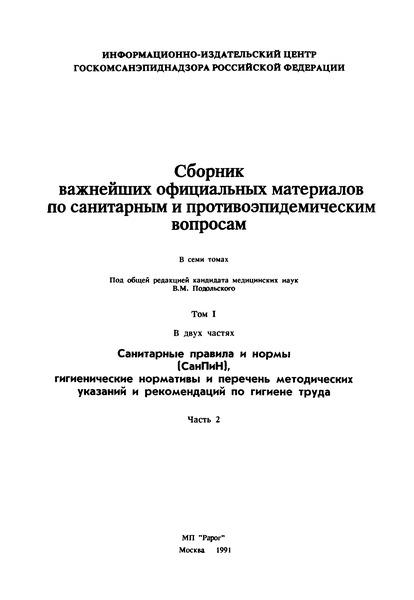 СП 4542-87 Санитарные правила для животноводческих предприятий