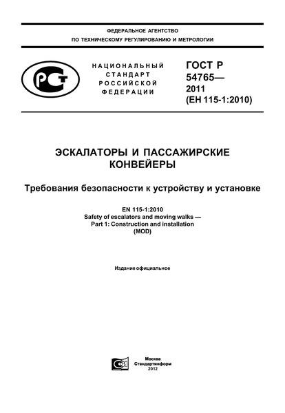 ГОСТ Р 54765-2011 Эскалаторы и пассажирские конвейеры. Требования безопасности к устройству и установке
