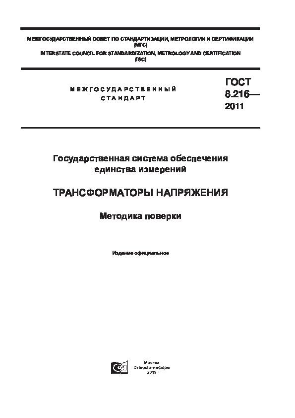ГОСТ 8.216-2011 Государственная система обеспечения единства измерений. Трансформаторы напряжения. Методика поверки