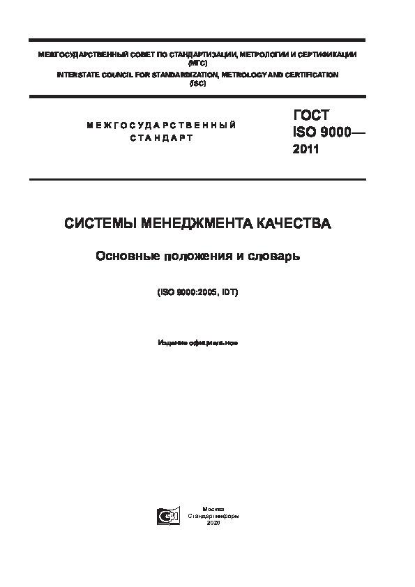ГОСТ ISO 9000-2011 Системы менеджмента качества. Основные положения и словарь