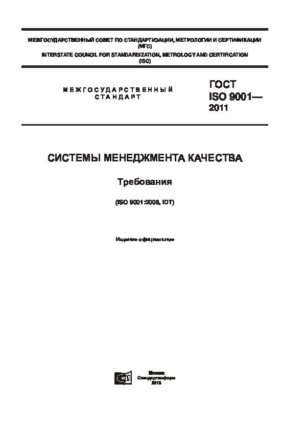 ГОСТ ISO 9001-2011 Системы менеджмента качества. Требования