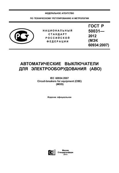 ГОСТ Р 50031-2012 Автоматические выключатели для электрооборудования (АВО)
