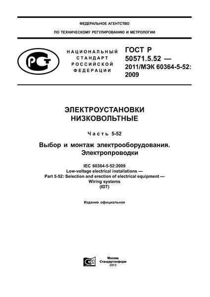 Гост р 53130-2008: безопасность аттракционов. Общие требования.