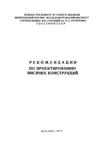 Рекомендации по проектированию висячих конструкций