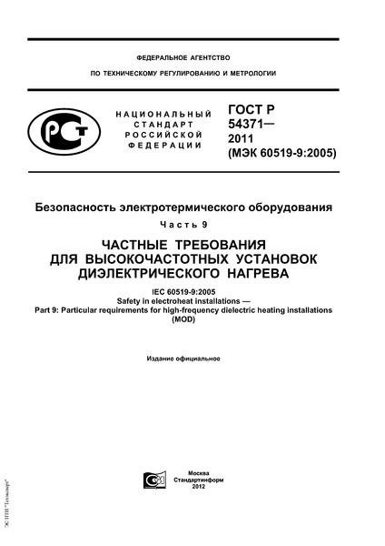 ГОСТ Р 54371-2011 Безопасность электротермического оборудования. Часть 9. Частные требования для высокочастотных установок диэлектрического нагрева