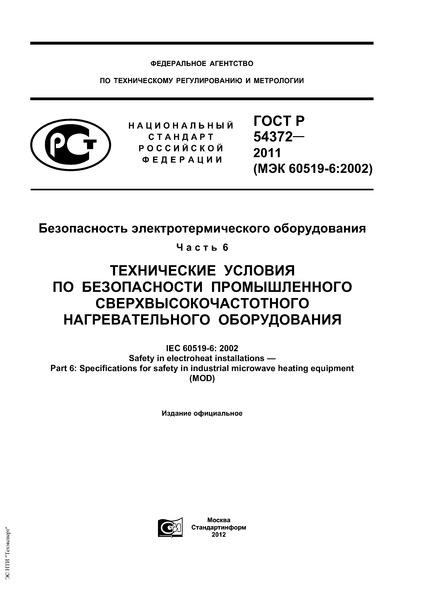 ГОСТ Р 54372-2011 Безопасность электротермического оборудования. Часть 6. Технические условия по безопасности промышленного сверхвысокочастотного нагревательного оборудования