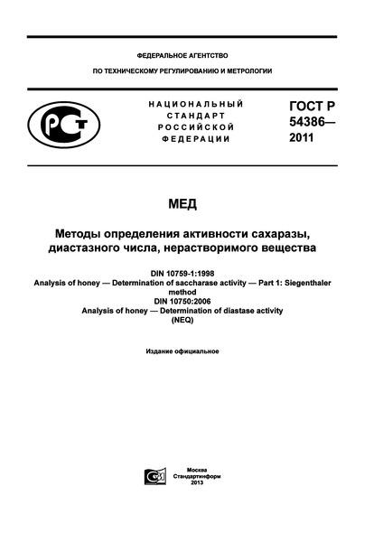 ГОСТ Р 54386-2011 Мед. Методы определения активности сахаразы, диастазного числа, нерастворимого вещества