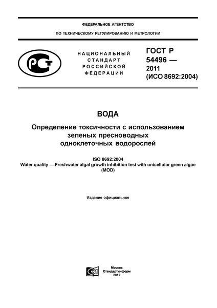 ГОСТ Р 54496-2011 Вода. Определение токсичности с использованием зеленых пресноводных одноклеточных водорослей