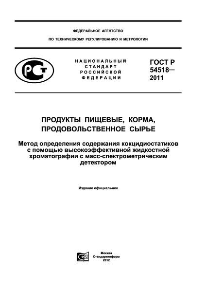 ГОСТ Р 54518-2011 Продукты пищевые, корма, продовольственное сырье. Метод определения содержания кокцидиостатиков с помощью высокоэффективной жидкостной хроматографии с масс-спектрометрическим детектором