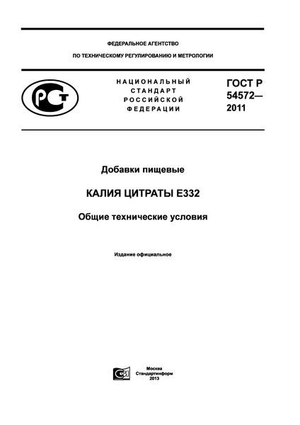 ГОСТ Р 54572-2011 Добавки пищевые. Калия цитраты Е332. Общие технические условия