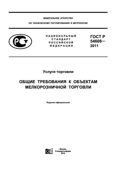ГОСТ Р 54608-2011 Услуги торговли. Общие требования к объектам мелкорозничной торговли