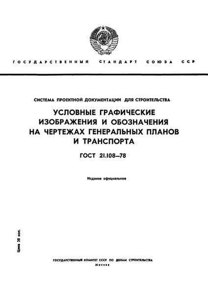 ГОСТ 21.108-78 Система проектной документации для строительства. Условные графические изображения и обозначения на чертежах генеральных планов и транспорта