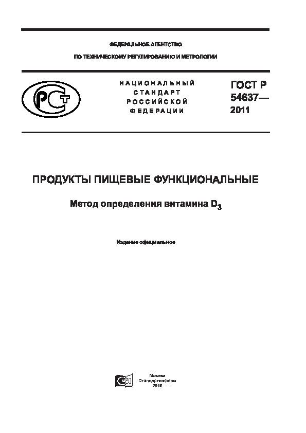 ГОСТ Р 54637-2011 Продукты пищевые функциональные. Метод определения витамина D3