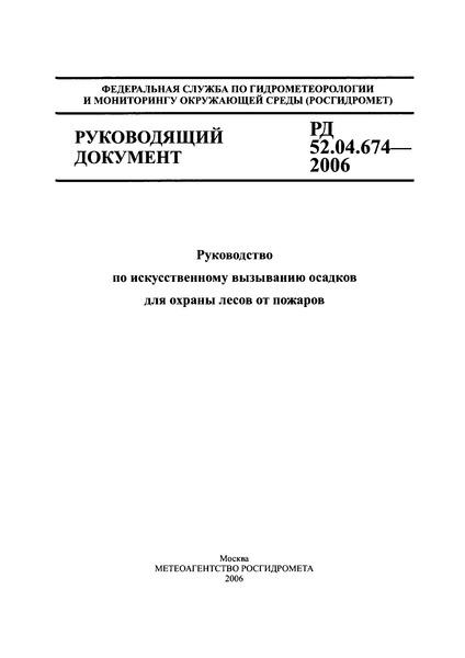 РД 52.04.674-2006 Руководство по искусственному вызыванию осадков для охраны лесов от пожаров