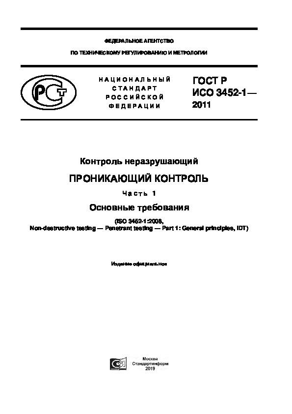ГОСТ Р ИСО 3452-1-2011 Контроль неразрушающий. Проникающий контроль. Часть 1. Основные требования