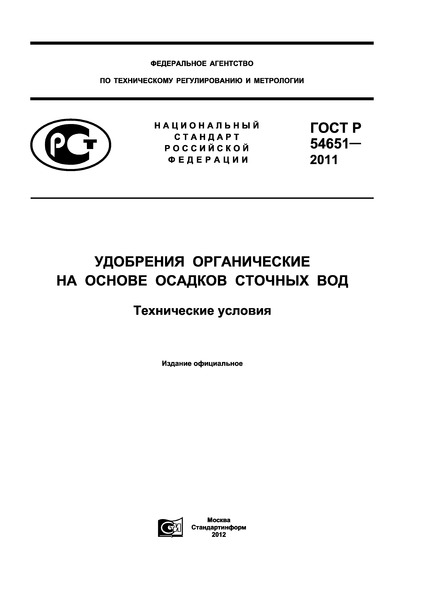 ГОСТ Р 54651-2011 Удобрения органические на основе осадков сточных вод. Технические условия