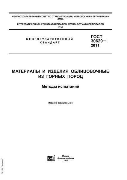 ГОСТ 30629-2011 Материалы и изделия облицовочные из горных пород. Методы испытаний