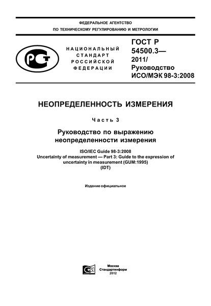 ГОСТ Р 54500.3-2011 Неопределенность измерения. Часть 3. Руководство по выражению неопределенности измерения