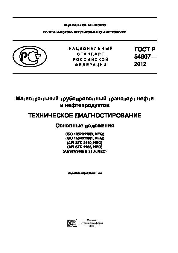 ГОСТ Р 54907-2012 Магистральный трубопроводный транспорт нефти и нефтепродуктов. Техническое диагностирование. Основные положения