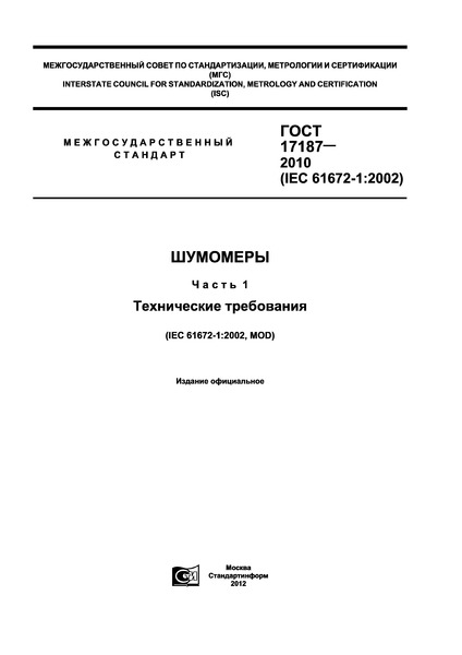 ГОСТ 17187-2010 Шумомеры. Часть 1. Технические требования
