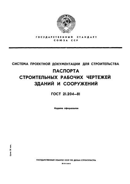 ГОСТ 21.204-81 Система проектной документации для строительства. Паспорта строительных рабочих чертежей зданий и сооружений