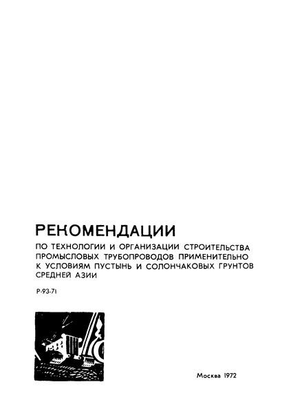 Р 93-71 Рекомендации по технологии и организации строительства промысловых трубопроводов применительно к условиям пустынь и солончаковых грунтов Средней Азии
