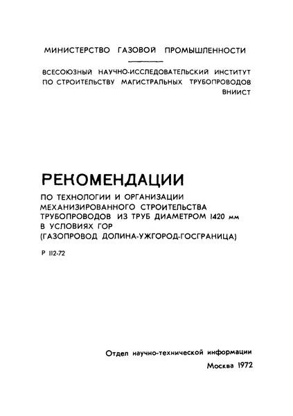 Р 112-72 Рекомендации по технологии и организации механизированного строительства трубопроводов из труб диаметром 1420 мм в условиях гор (газопровод Долина-Ужгород-Госграница)