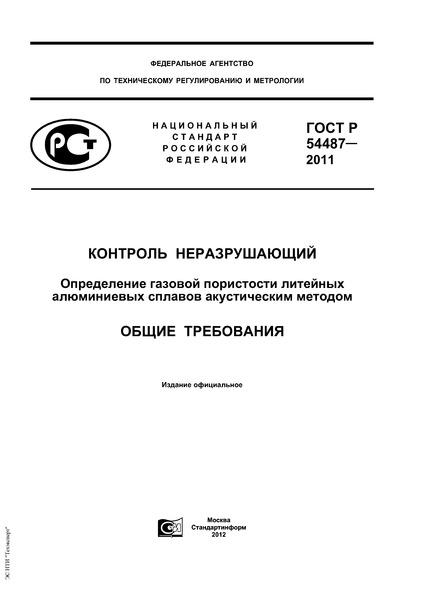 ГОСТ Р 54487-2011 Контроль неразрушающий. Определение газовой пористости литейных алюминиевых сплавов акустическим методом. Общие требования