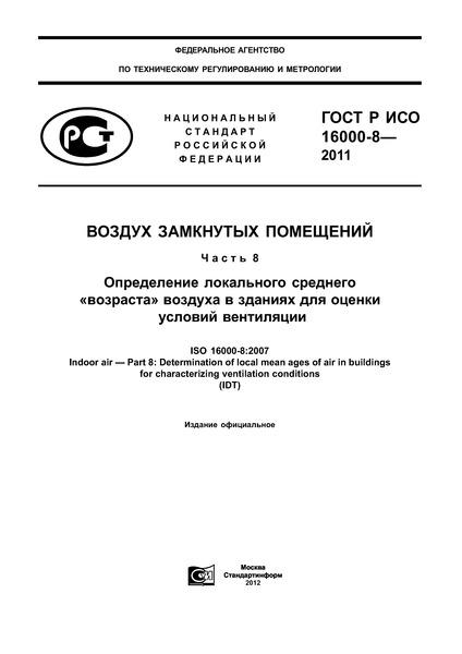 ГОСТ Р ИСО 16000-8-2011 Воздух замкнутых помещений. Часть 8. Определение локального среднего «возраста» воздуха в зданиях для оценки условий вентиляции