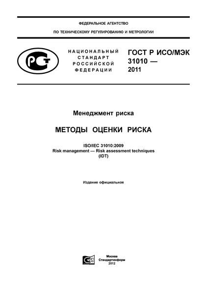 ГОСТ Р ИСО/МЭК 31010-2011 Менеджмент риска. Методы оценки риска