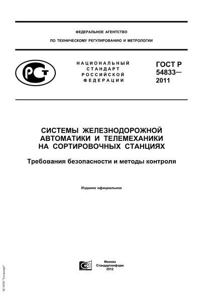 ГОСТ Р 54833-2011 Системы железнодорожной автоматики и телемеханики на сортировочных станциях. Требования безопасности и методы контроля