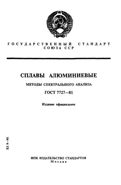 ГОСТ 7727-81 Сплавы алюминиевые. Методы спектрального анализа