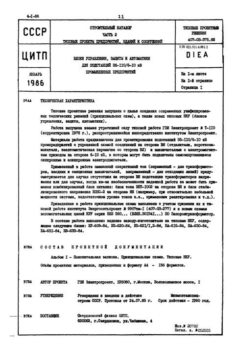 Типовые проектные решения 407-03-375.85 Блоки управления, защиты и автоматики для подстанций 35 - 110/6 - 10 кВ промышленных предприятий