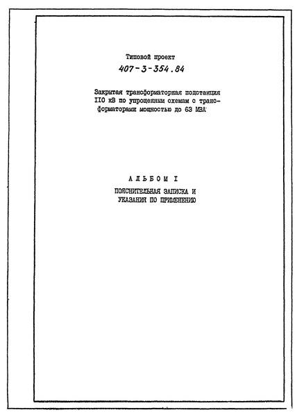 Типовой проект 407-3-354.84 Альбом I. Пояснительная записка и указания по применению