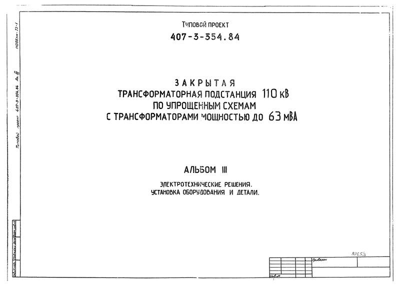 Типовой проект 407-3-354.84 Альбом III. Электротехнические решения. Установка оборудования и детали
