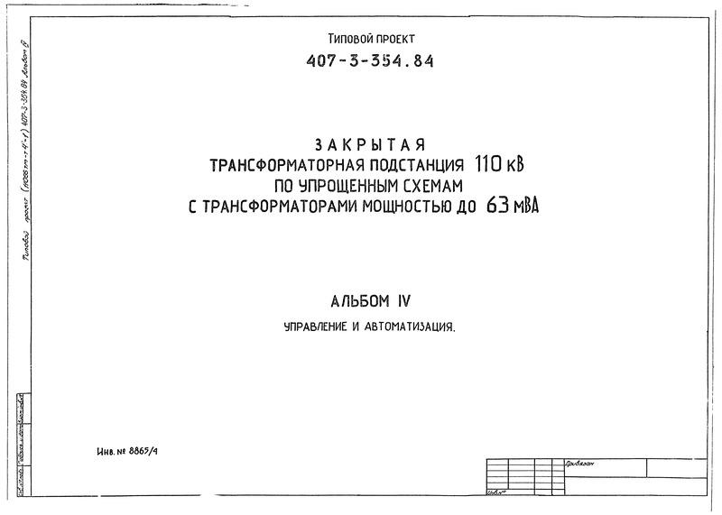 Типовой проект 407-3-354.84 Альбом IV. Управление и автоматизация