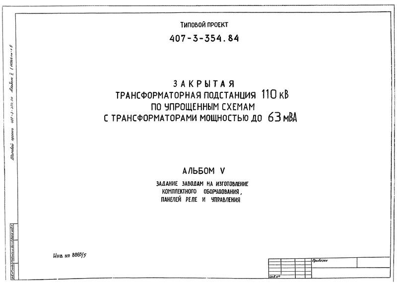 Типовой проект 407-3-354.84 Альбом V. Задание заводам на изготовление комплектного оборудования, панелей реле и управления