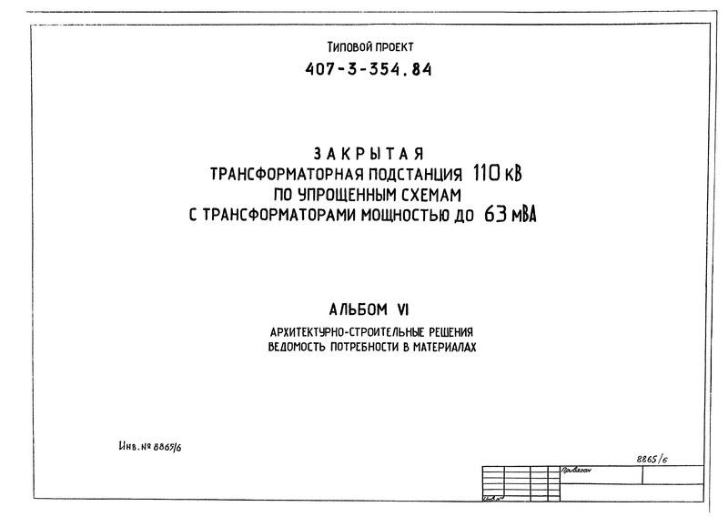 Типовой проект 407-3-354.84 Альбом VI. Архитектурно-строительные решения. Ведомость потребности в материалах