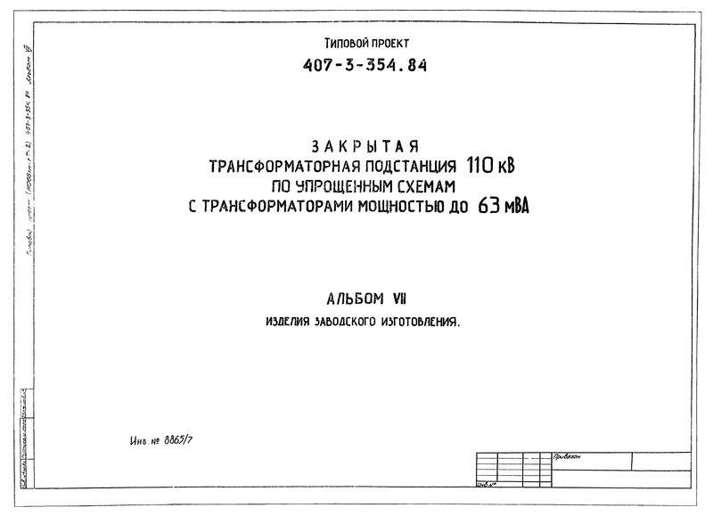 Типовой проект 407-3-354.84 Альбом VII. Изделия заводского изготовления