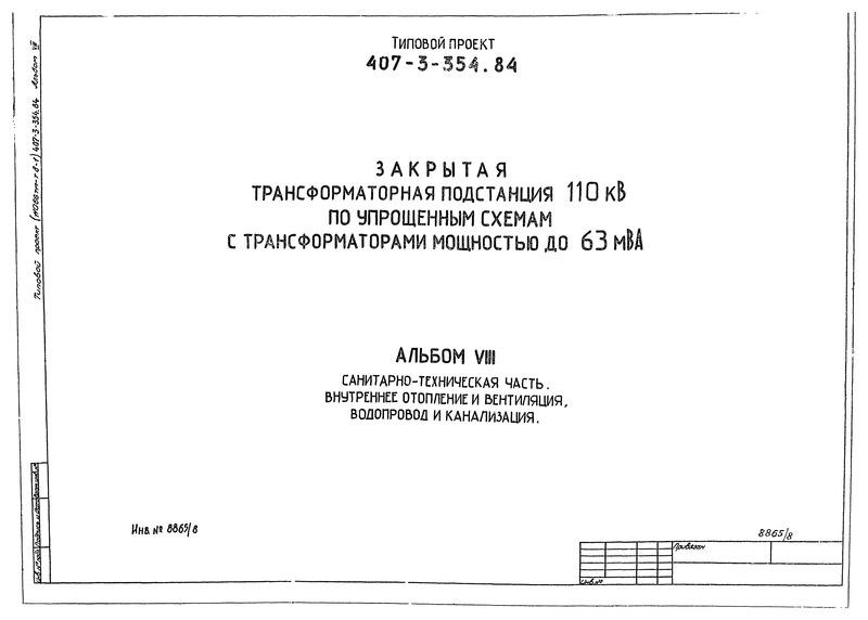 Типовой проект 407-3-354.84 Альбом VIII. Санитарно-техническая часть. Внутренние отопление и вентиляция, водопровод и канализация