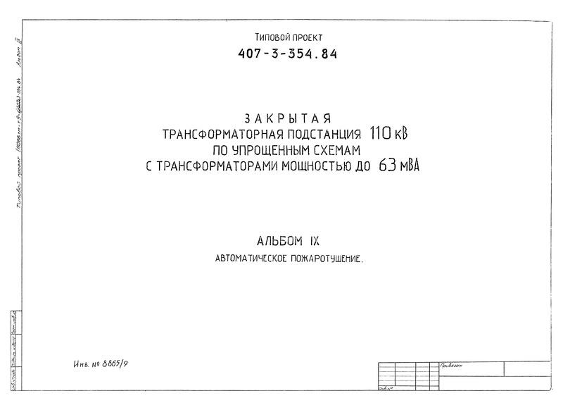 Типовой проект 407-3-354.84 Альбом IX. Автоматическое пожаротушение