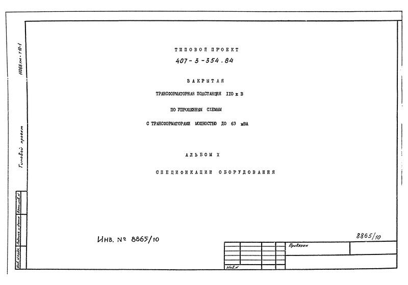 Типовой проект 407-3-354.84 Альбом X. Спецификации оборудования