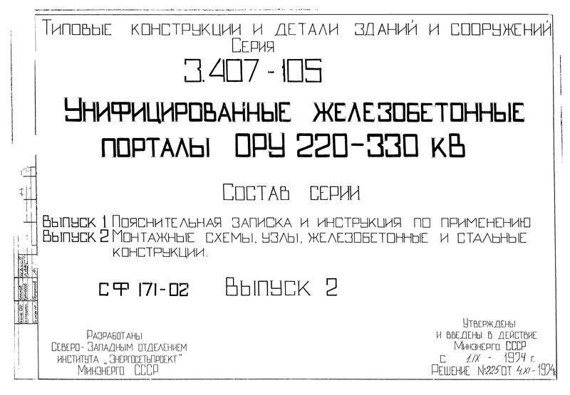 ...СССР, 04.11.1974 Обозначение: Серия 3.407-105 Наименование: Выпуск 2. Монтажные схемы, узлы, железобетонные и.