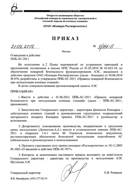 ППБ-АС 2011 Техническая документация. Правила пожарной безопасности при эксплуатации атомных станций