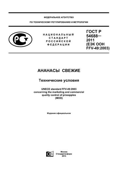 ГОСТ Р 54688-2011 Ананасы свежие. Технические условия
