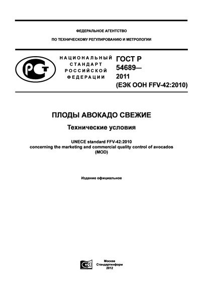 ГОСТ Р 54689-2011 Плоды авокадо свежие. Технические условия
