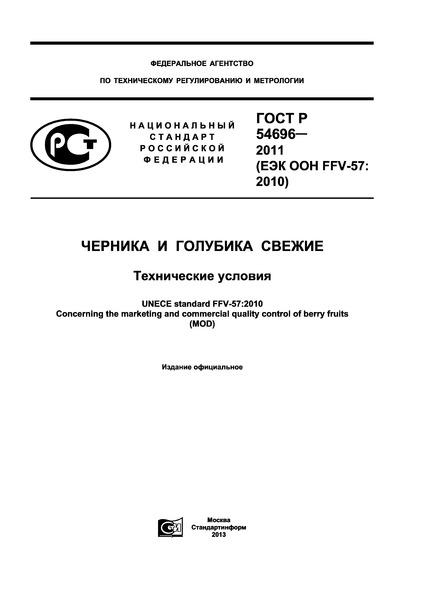 ГОСТ Р 54696-2011 Черника и голубика свежие. Технические условия