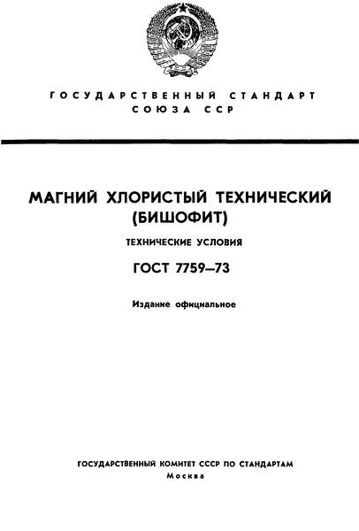 ГОСТ 7759-73 Магний хлористый технический (бишофит). Технические условия